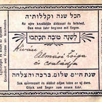 Ros hasanai üdvözlőlap <br /><em>Greeting card for Rosh Hashanah</em>
