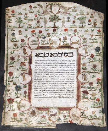 Házassági szerződés (Ketuba) <br /><em>Marriage contract (Ketubah)</em>