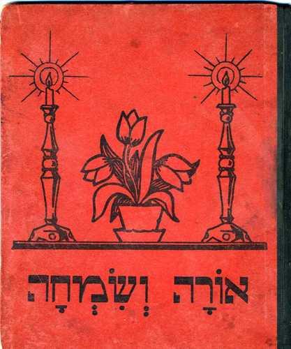 Héber nyelvkönyv