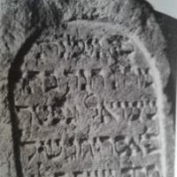 Hanna, Sámuel lánya sírköve
