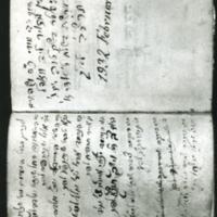 Ómerszámláló könyvecske / Seder Sfirat HaOmer / סדר ספירת העומר