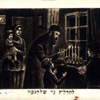 Hanukai képeslap Postcard for Chanukah
